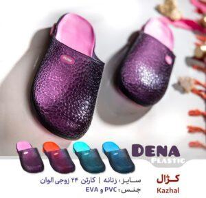 Find a wholesale slipper distributor